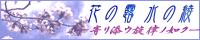 花の露 水の綾―寄リ添ウ旋律ノ如ク―
